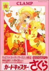 カードキャプターさくら (12) (Kodansha comics)