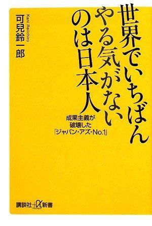 世界でいちばんやる気がないのは日本人――成果主義が破壊した「ジャパン・アズ・No.1」