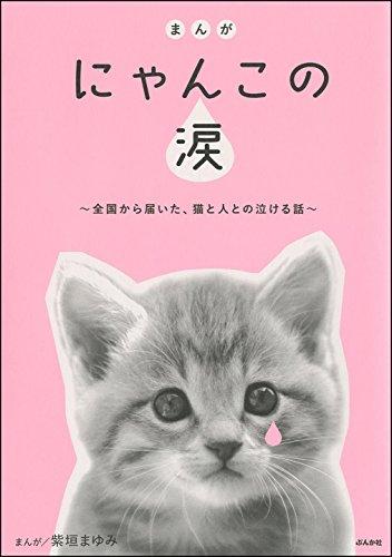 まんが にゃんこの涙~全国から届いた、猫と人との泣ける話~ (ぶんか社コミックス)