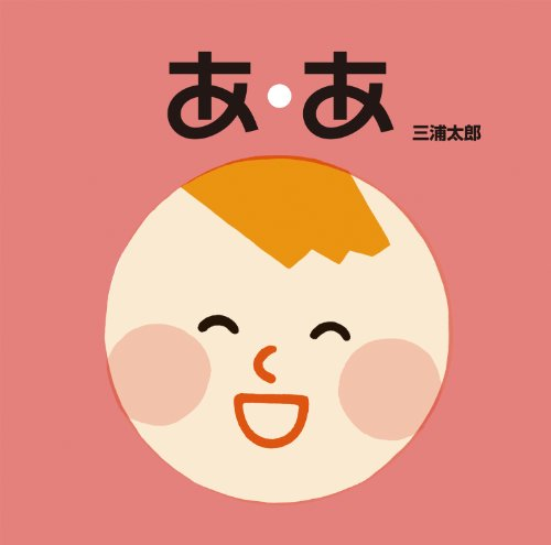 あ・あ (単行本絵本)