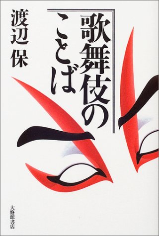 歌舞伎のことば