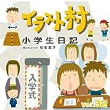 イラスト村 Vol.32 小学生日記