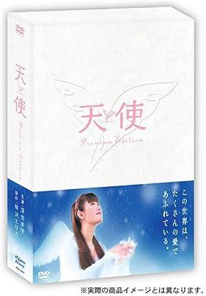 天使 プレミアム・エディション (限定生産) [DVD]
