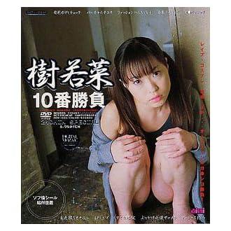 樹若菜10番勝負 [DVD]