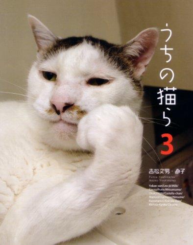 【Amazon.co.jp限定】 うちの猫ら3 ポストカード5枚セット付き