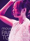 「PAIN KILLER TOUR IN NAKANO SUNPLAZA 2013.04.05」 (DVD2枚組)
