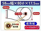 東芝テック 58R-80TRSC対応汎用感熱レジロール紙(20巻パック)