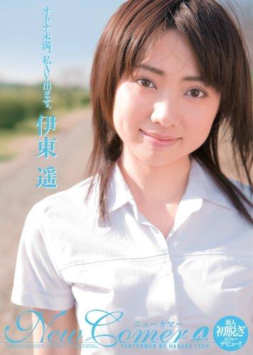 New Comer 伊東遥 [DVD]