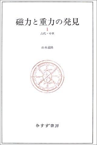 磁力と重力の発見〈1〉古代・中世