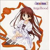 シスタープリンセス2 キャラクターソング&オリジナルサウンドトラック「Angelhood」