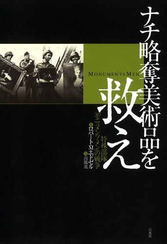 ナチ略奪美術品を救え─特殊部隊「モニュメンツ・メン」の戦争