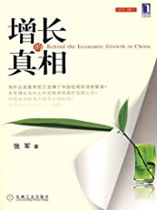 Behind the Economic Growth in China (Chinese Edition)