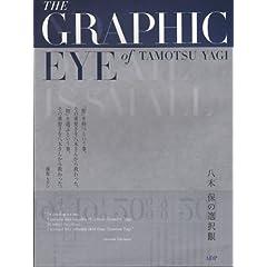 ���ؕۂ̑I����\The Graphic Eye of Tamotsu Yagi