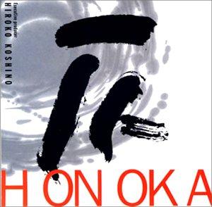 Koshino Hiroko Brand Image CD