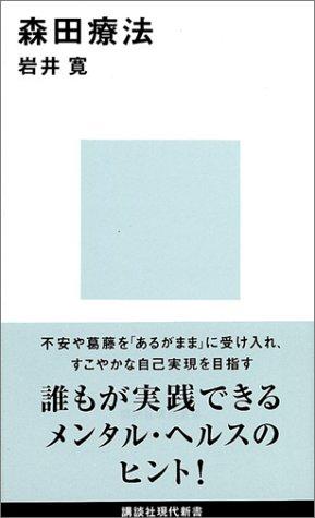 森田療法 (講談社現代新書)