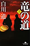 竜の道〈上〉 (幻冬舎文庫)