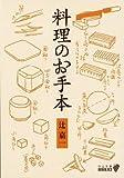 料理のお手本 (中公文庫—BIBLIO (B18-24))