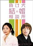 負け犬結婚相談所 [DVD]