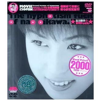 及川奈央の催眠FUCK [DVD]