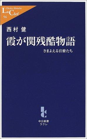 霞が関残酷物語―さまよえる官僚たち (中公新書ラクレ)