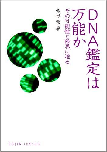 DNA鑑定は万能か―その可能性と限界に迫る(DOJIN選書31)