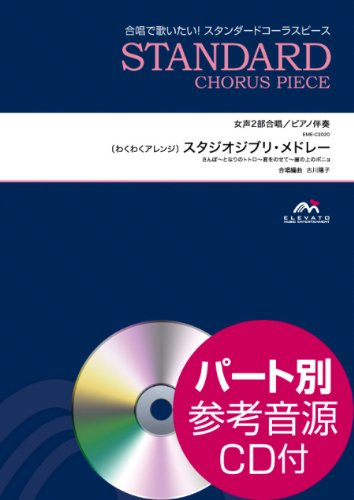 [Arrange exciting] Medley walk Studio Ghibli-Totoro ~ Kimi Wo nosete ~ cliff on Ponyo another part reference sound source with CD (female 2部合唱 EME-C2020) (choral standards)