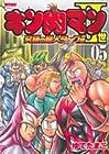 キン肉マン2世 究極の超人タッグ編 第5巻