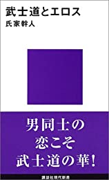 武士道とエロス (講談社現代新書)