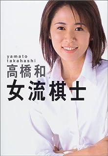 女流棋士・高橋和さんの想いをカタチにした「将棋の森」は、北欧スタイルの将棋スペース?