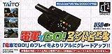 電車でGO!ワンハンドルコントローラ (USB版) DGC-255