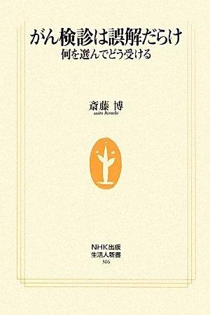 がん検診は誤解だらけ―何を選んでどう受ける (NHK出版生活人新書)