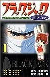 ブラック・ジャック―アニメブック (1) (TVアニメ名作シリーズ)