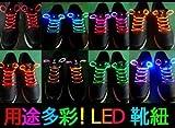 靴の紐を光る靴紐に変えるだけ!夜道の安全灯 防犯 ランニングにも♪光る靴紐◇LED靴紐 (5本組セット)
