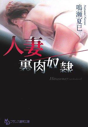 人妻 裏肉奴隷 (フランス書院文庫)
