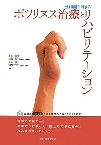 上肢痙縮に対するボツリヌス治療とリハビリテーション