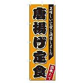 のぼり旗 唐揚げ定食 (W600×H1801)