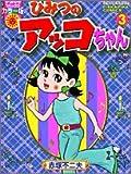 ひみつのアッコちゃん 3 (ぴっかぴかコミックス カラー版)