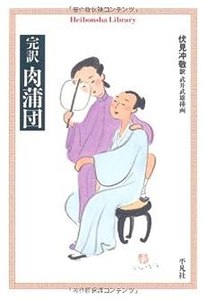 完訳 肉蒲団 (平凡社ライブラリー)