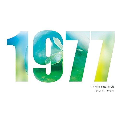 1977年生まれの僕らは