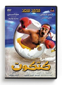 Watch ramadan mabrouk abul alamein hamouda online dating 1