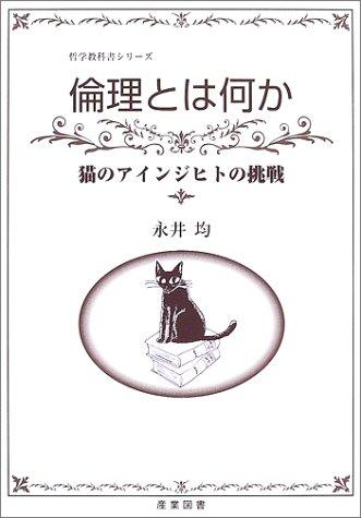 倫理とは何か―猫のアインジヒトの挑戦