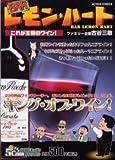 BARレモン・ハート これが王様のワイン! (アクションコミックス 5Coinsアクションオリジナル)
