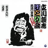 立川談志ひとり会 落語CD全集 第48集「粗忽長屋」「道灌」