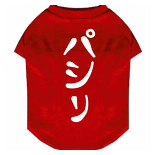 【わんわん本舗】おもしろデザインTシャツ『パシリ』 (XXS)