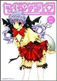 セイビング・ライフ 3 (角川コミックス・エース 64-16)