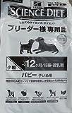 サイエンスダイエット パピー(~12ヶ月・幼犬・母犬用) 小粒 18kg