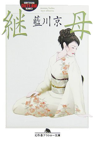 継母 (幻冬舎アウトロー文庫)