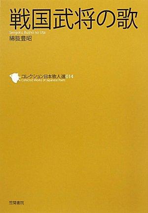 戦国武将の歌 (コレクション日本歌人選)