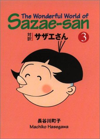 サザエさん 3巻(英語版文庫)