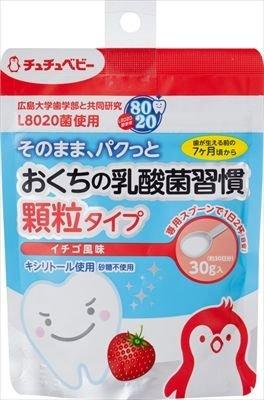 チュチュベビー L8020菌入 イチゴ風味 ×3個 そのまま、パクっとおくちの乳酸菌習慣顆粒タイプ  7ヶ月頃から 30g